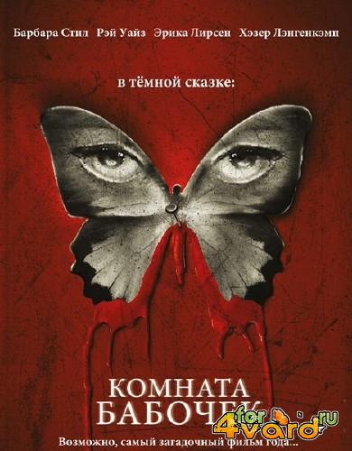 Комната бабочек / The Butterfly Room (2012) WEB-DLRip/WEBDL 1080p
