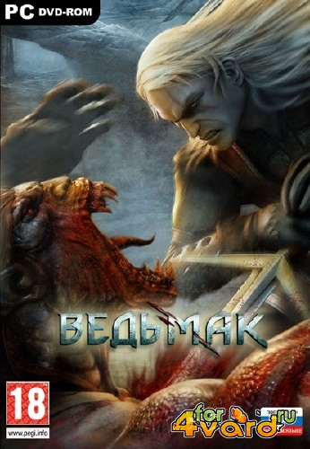 The Witcher Enhanced Edition - Dilogy (1.5.0.1304 - 3.4.4) (2013/Rus/PC) Repack от REJ01CE