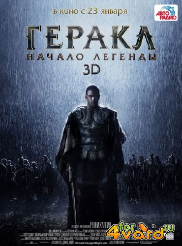 Геракл: Начало легенды / The Legend of Hercules (2014) WEBRip