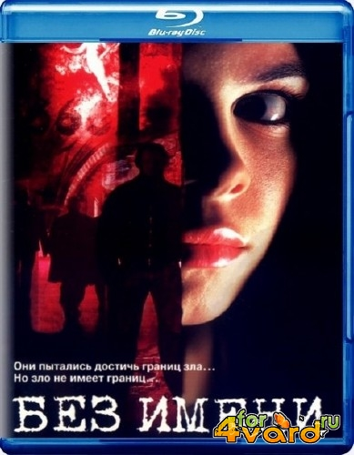 Без имени / The Nameless / Los sin nombre (1999) HDRip
