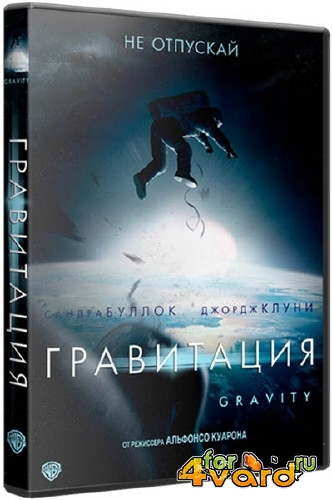 Гравитация / Gravity (2013) BDRip 720p (60 FPS)