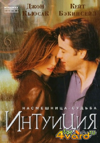 Интуиция / Serendipity (2001) HDRip