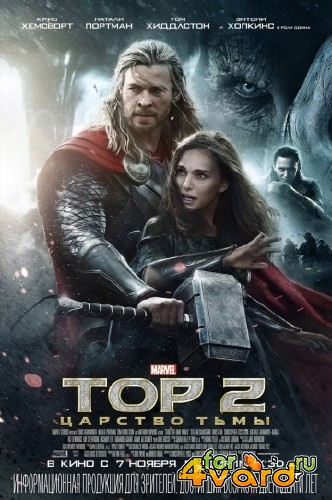 Тор 2: Царство тьмы / Thor: The Dark World (2013) Blu-Ray 3D 1080p