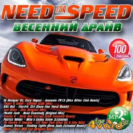 Need For Speed - Весенний Драйв (2014) Mp3