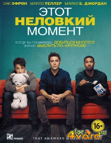 Этот неловкий момент / That Awkward Moment (2014) WEB-DLRip/WEB-DL 720p