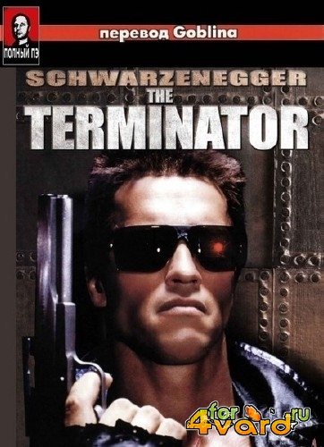 Терминатор / The Terminator (1984/HDRip-AVC/4.37 GB)