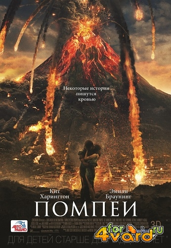 Помпеи / Pompeii (2014) BDRip 1080p | 3D-Video | Чистый звук