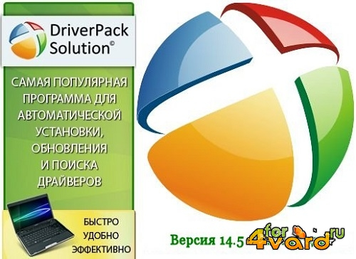 DriverPack Solution 14.5 R415 + Драйвер-Паки 14.05.1