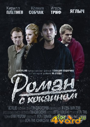 Роман с кокаином (2014) WEB-DLRip/WEB-DL 1080p