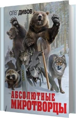 Дивов Олег - Абсолютные миротворцы (Аудиокнига)