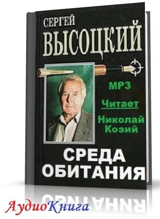 Высоцкий Сергей - Среда обитания (АудиоКнига)