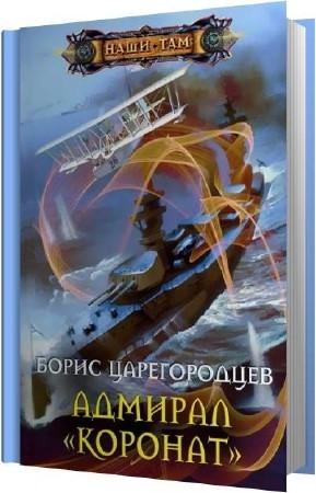 Царегородцев Борис - Адмирал «Коронат» (Аудиокнига)