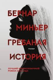 «Гребаная история» Миньер Бернар
