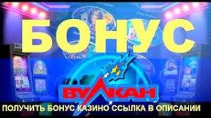 Казино Вулкан или Как получить бонус за регистрацию в сумме 10 000 рублей