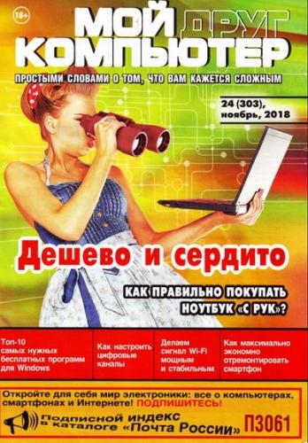 Журнал-Мой друг компьютер № 24 (ноябрь, 2018) pdf