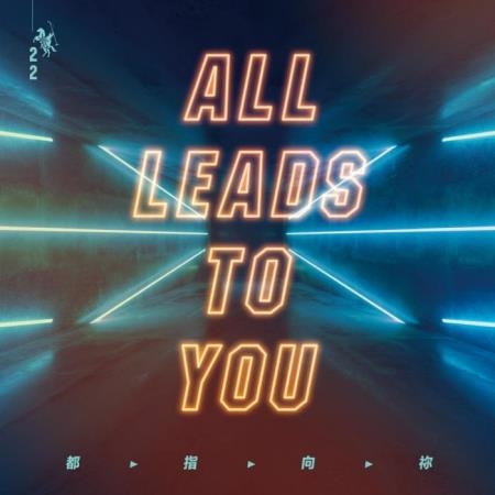 Joshua Band - All Leads To You (2020)